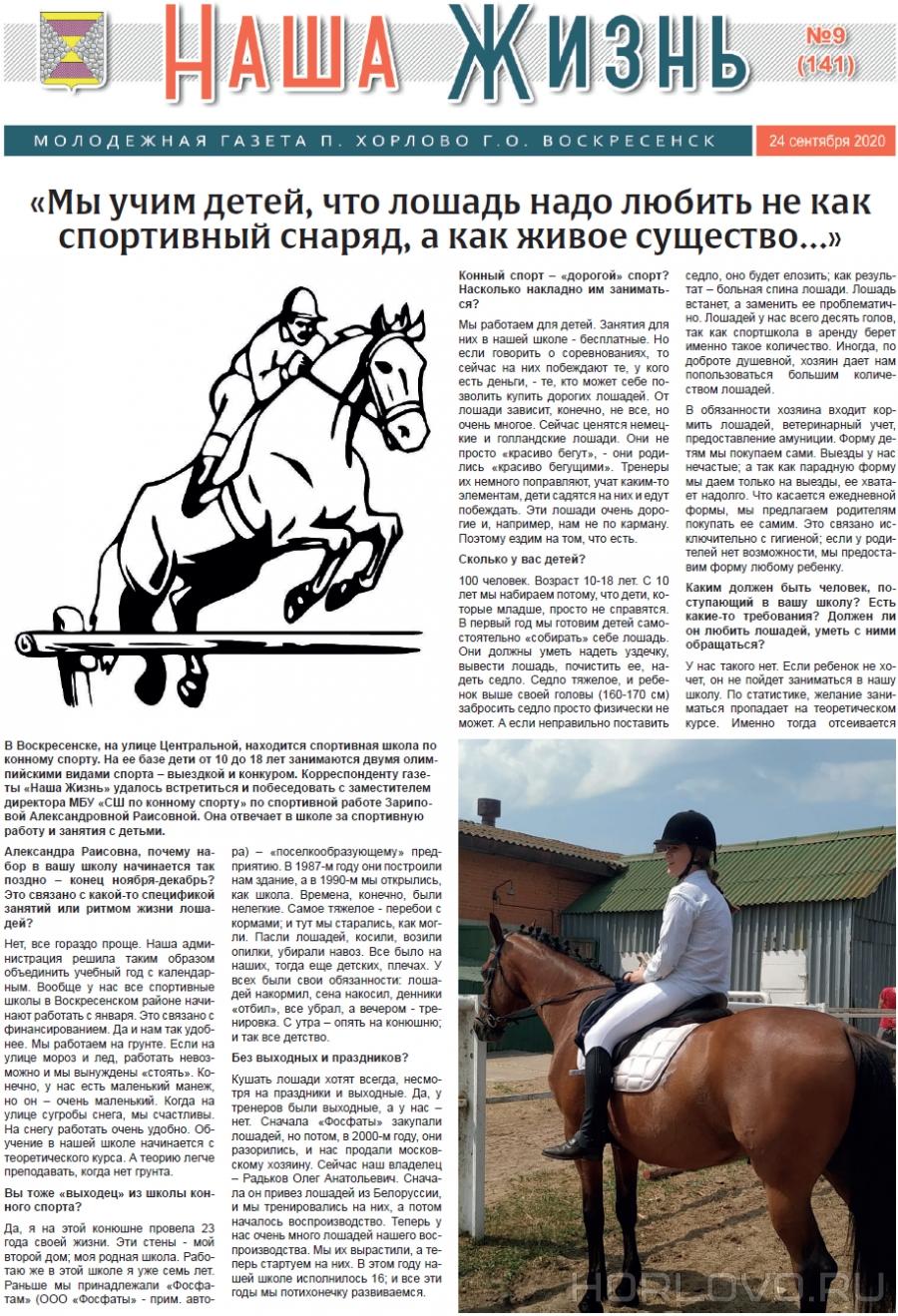"""Газета """"Наша жизнь"""" - 24 сентября 2020 года"""