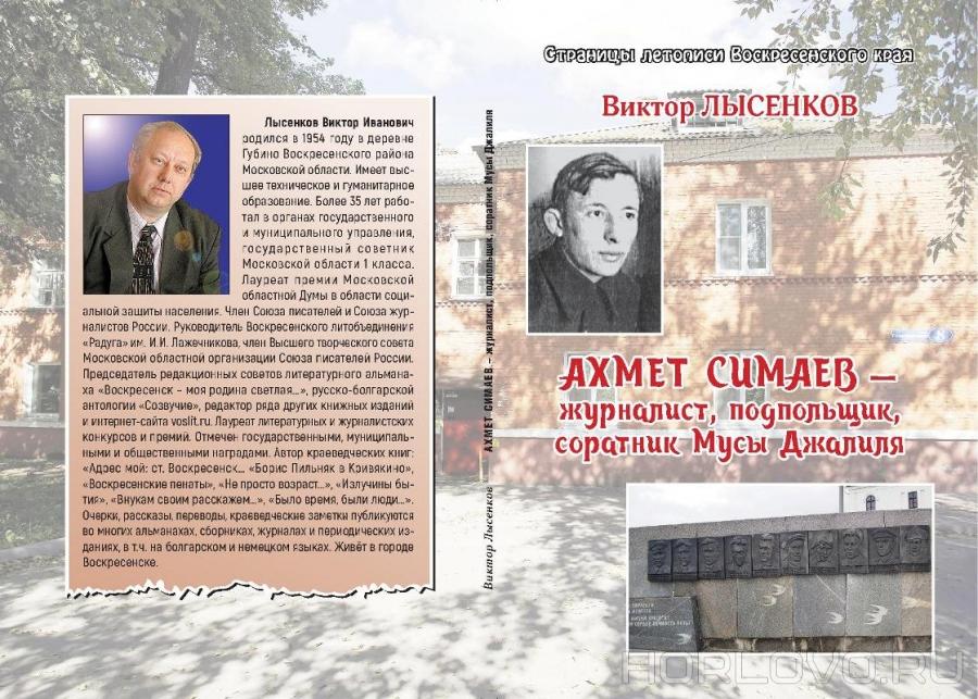 Книга о воскресенском журналисте Ахмете Симаеве – соратнике Мусы Джалиля