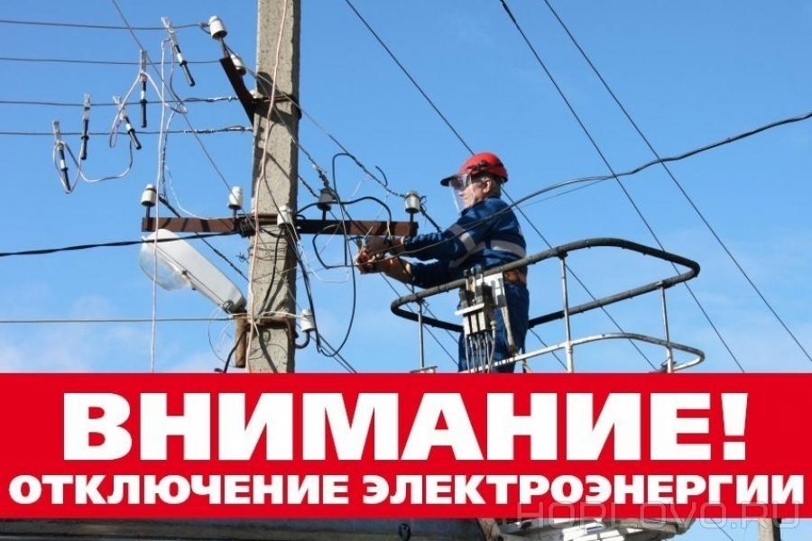 Отключение электроэнергии в деревне Ёлкино