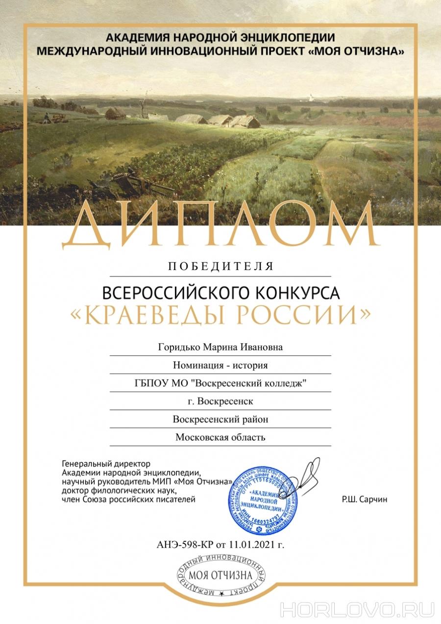 Воскресенский писатель и краевед Марина Горидько и её «Персоналии победителей»