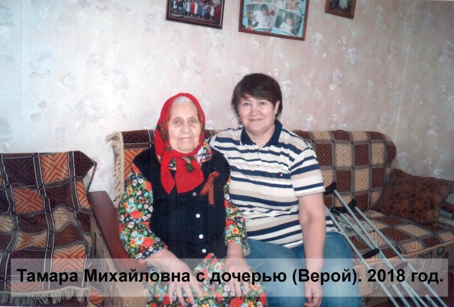 Судакова Тамара Михайловна
