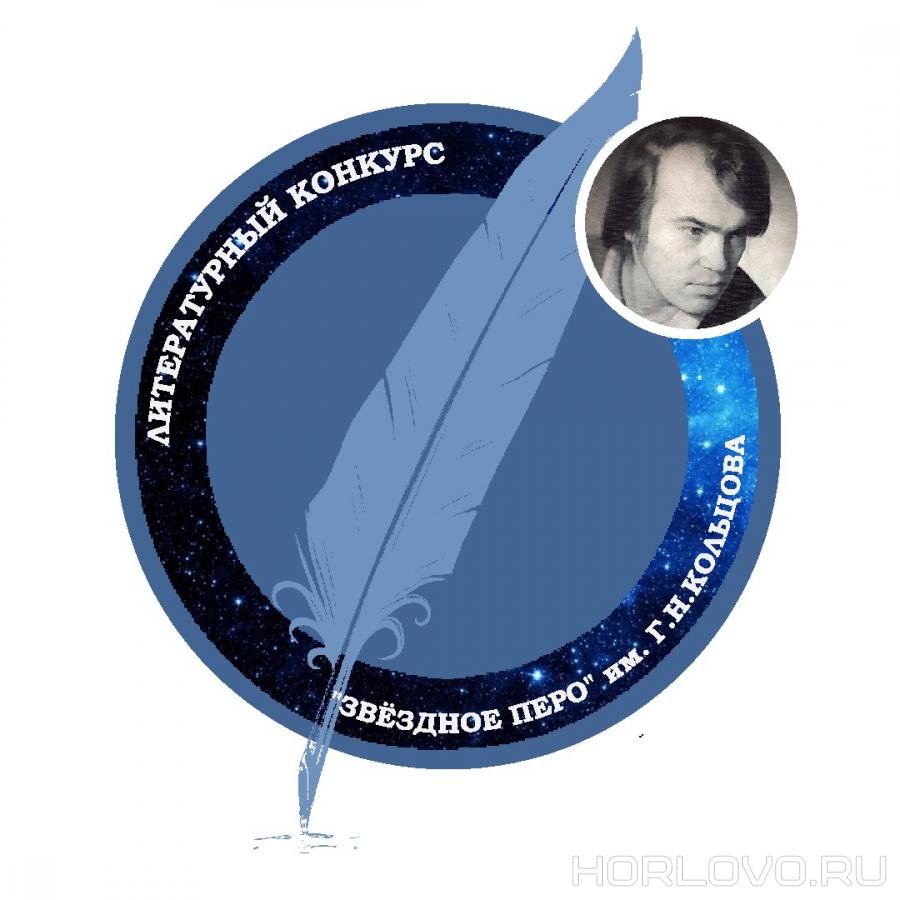 Воскресенские писатели – лауреаты конкурса «Звёздное перо – 2020»