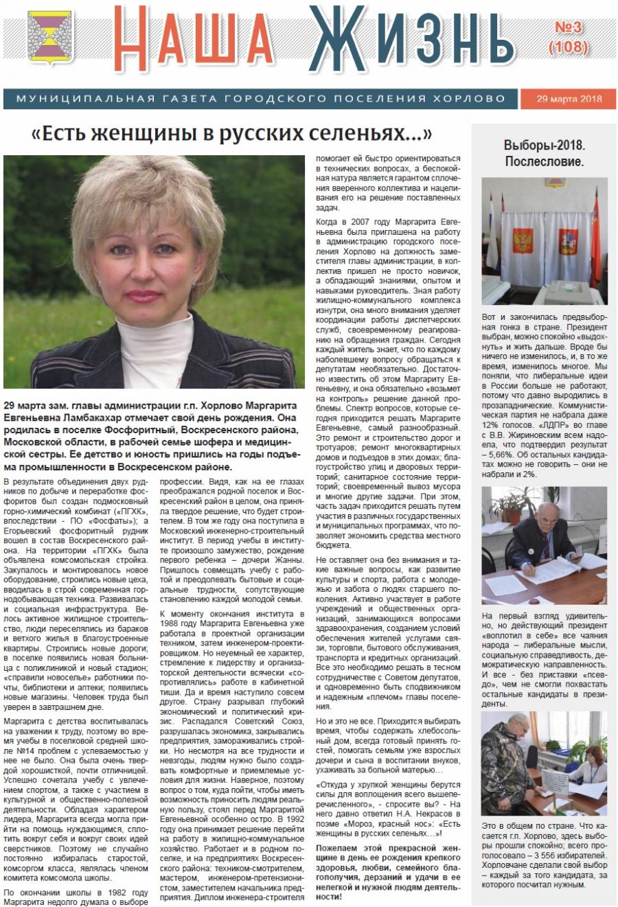 """Газета """"Наша жизнь"""" - 29 марта 2018 года"""