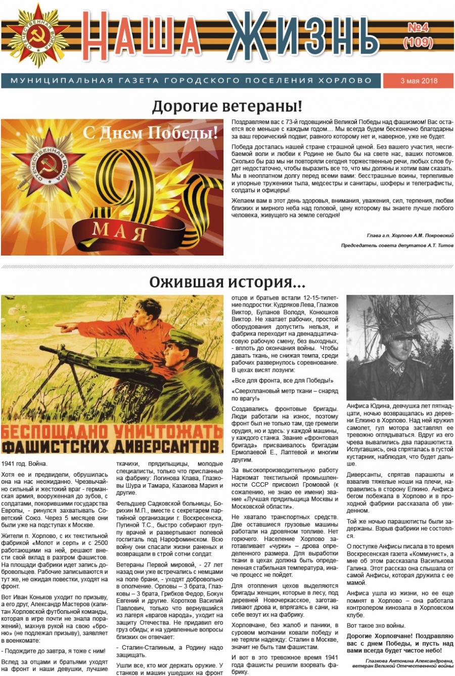 """Газета """"Наша жизнь"""" - 3 мая 2018 года"""