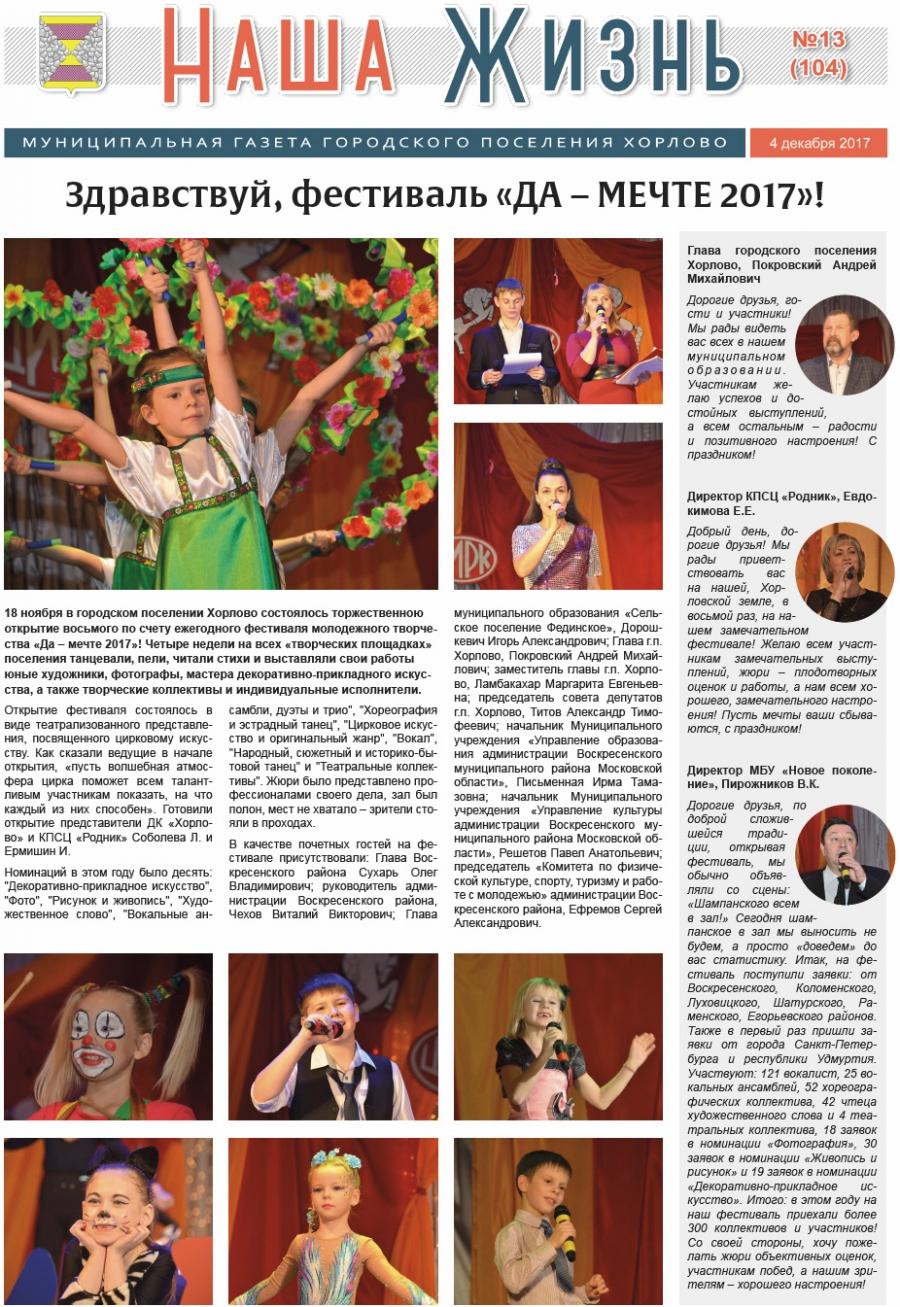 """Газета """"Наша жизнь"""" - 4 декабря 2017 года"""