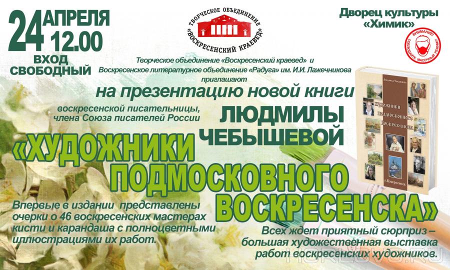 Презентация книги Людмилы Чебышевой «Художники подмосковного Воскресенска»