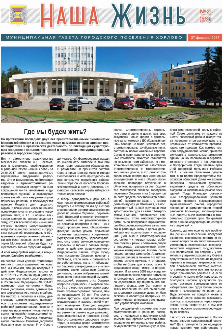 """Газета """"Наша жизнь"""" - 27 февраля 2017 года"""